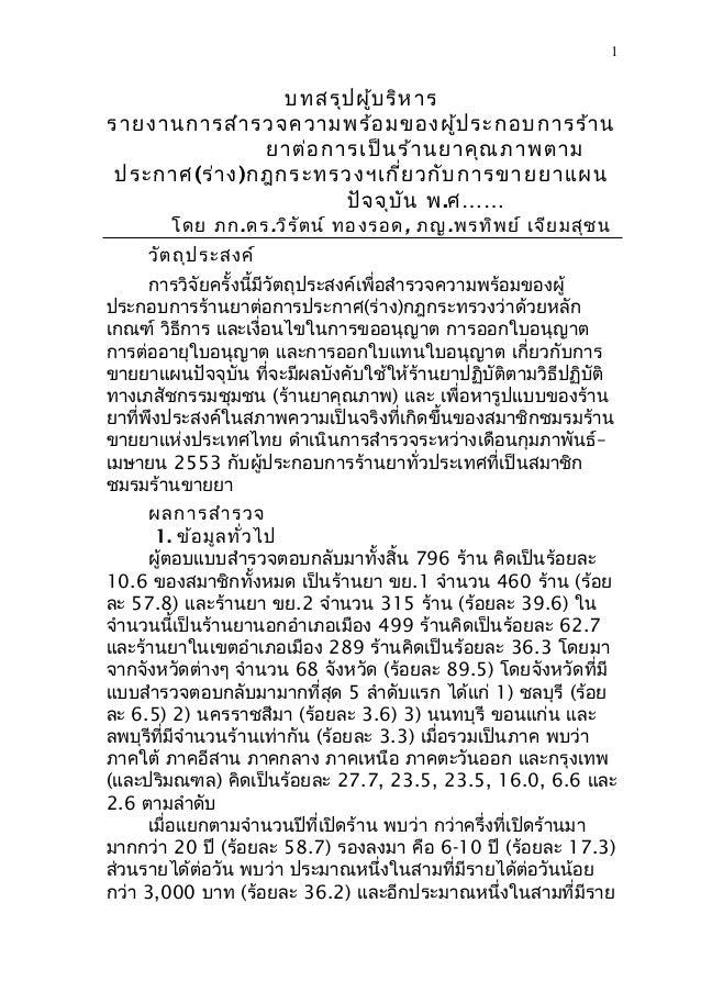 1  บทสรุป ผู้บ ริห าร รายงานการสำา รวจความพร้อ มของผู้ป ระกอบการร้า น ยาต่อ การเป็น ร้า นยาคุณ ภาพตาม ประกาศ(ร่า ง)กฎกระทร...