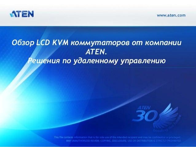 блинов 2010 aten lcd_kvm_and over ip
