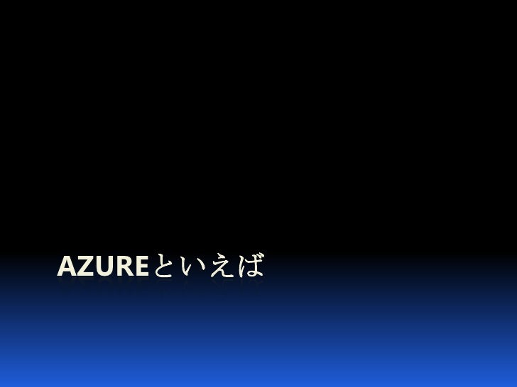 Azureといえば<br />