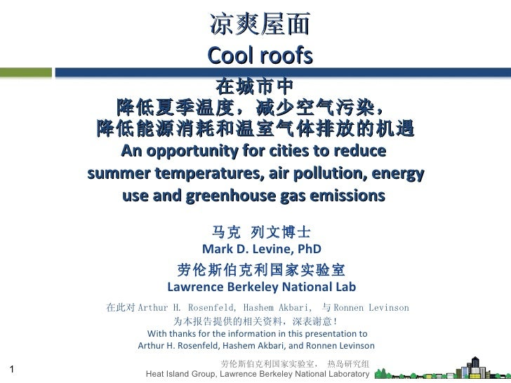 在城市中 降低夏季温度,减少空气污染, 降低能源消耗和温室气体排放的机遇 An opportunity for cities to reduce  summer temperatures, air pollution, energy use a...