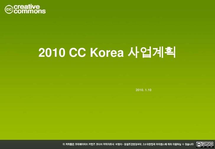 2010CC Korea 사업계획<br />2010. 1.10<br />