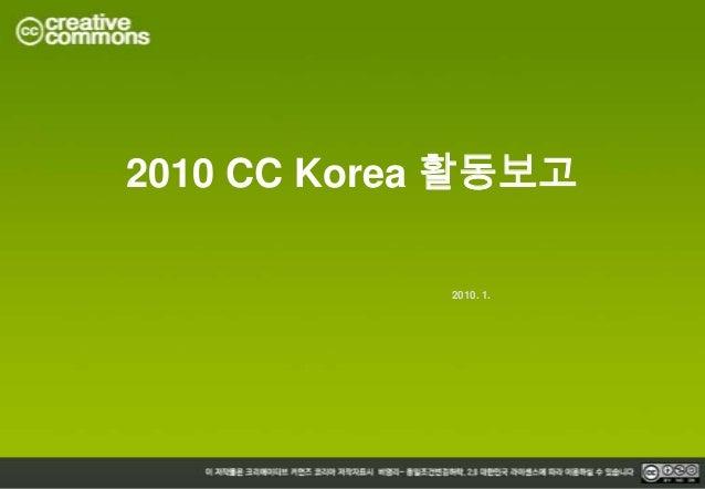 2010 CCKOREA 활동보고