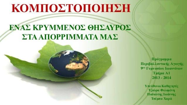 Πρόγραμμα Περιβαλλοντικής Αγωγής 9ου Γυμνασίου Ιωαννίνων Τμήμα Α1 2013 - 2014 Υπεύθυνοι Καθηγητές Τζιώρα Φιλομένη Παδιώτης...