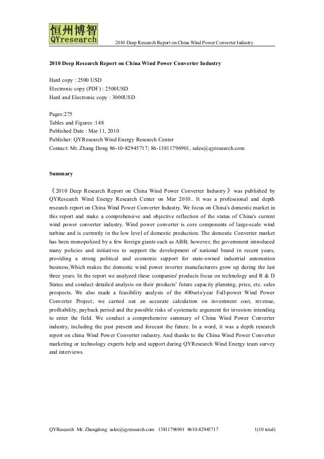 2010 deep research report on china wind power converter industry