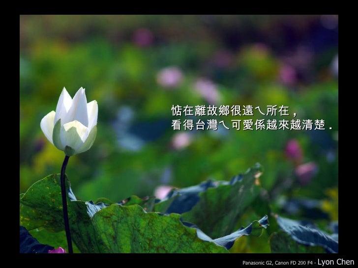惦在離故鄉很遠ㄟ所在 ,  看得台灣ㄟ可愛係越來越清楚 . Panasonic G2, Canon FD 200 F4 -  Lyon Chen