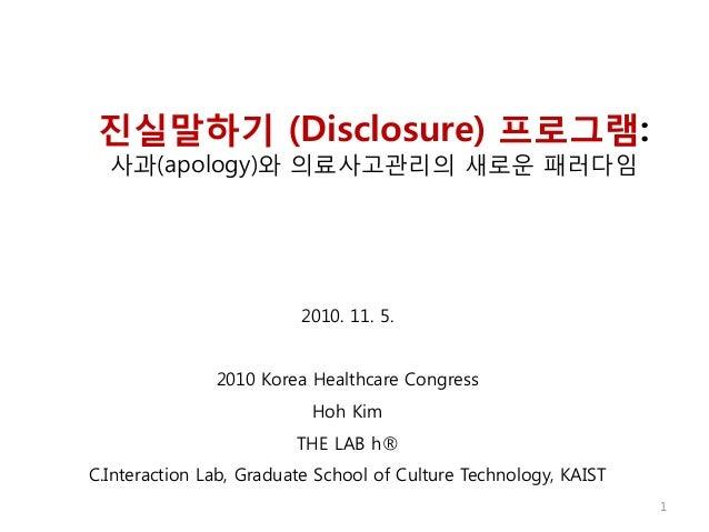 진실말하기 (Disclosure) 프로그램: 사과(apology)와 의료사고관리의 새로욲 패러다임 2010. 11. 5. 2010 Korea Healthcare Congress Hoh Kim THE LAB h® C.In...
