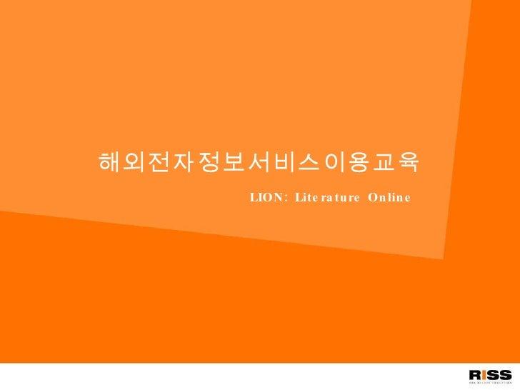 해외전자정보서비스이용교육 LION: Literature Online