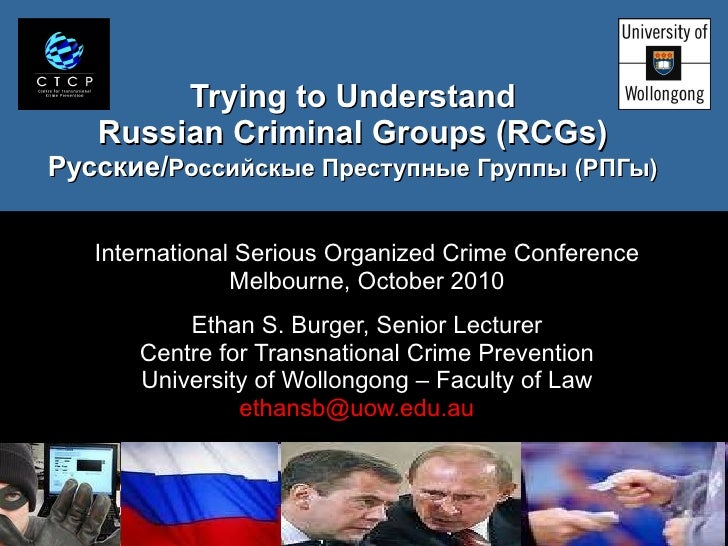 Trying to Understand Russian Criminal Groups (RCGs) Русские / Российскые П реступн ые Группы  ( РПГы ) International Serio...