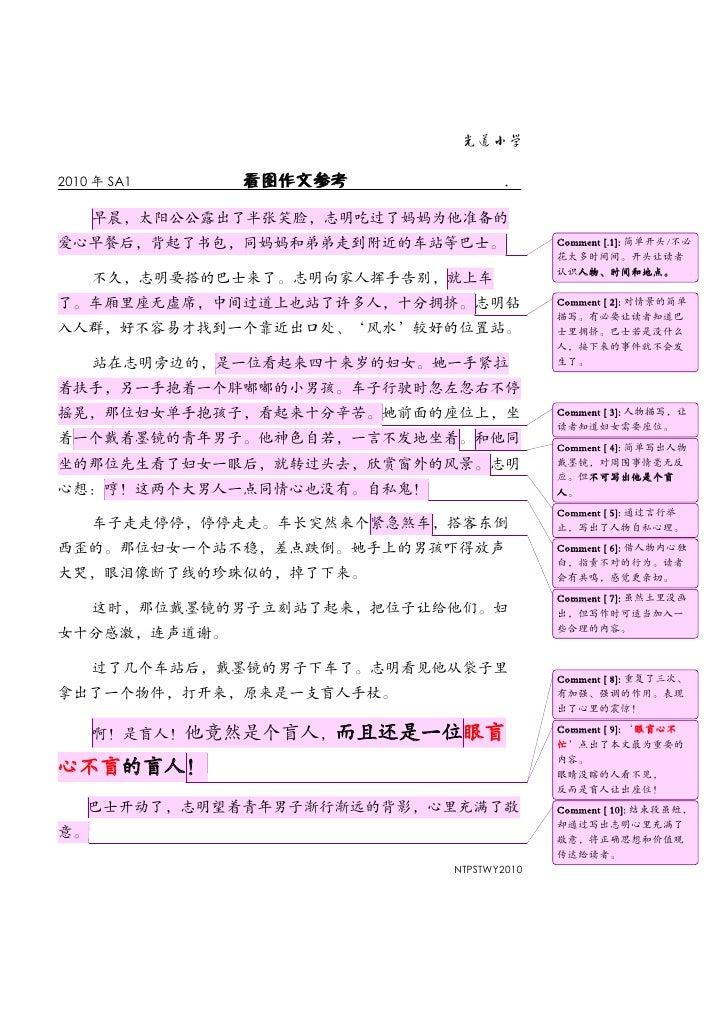 2010 p6sa1看图作文参考文与评语