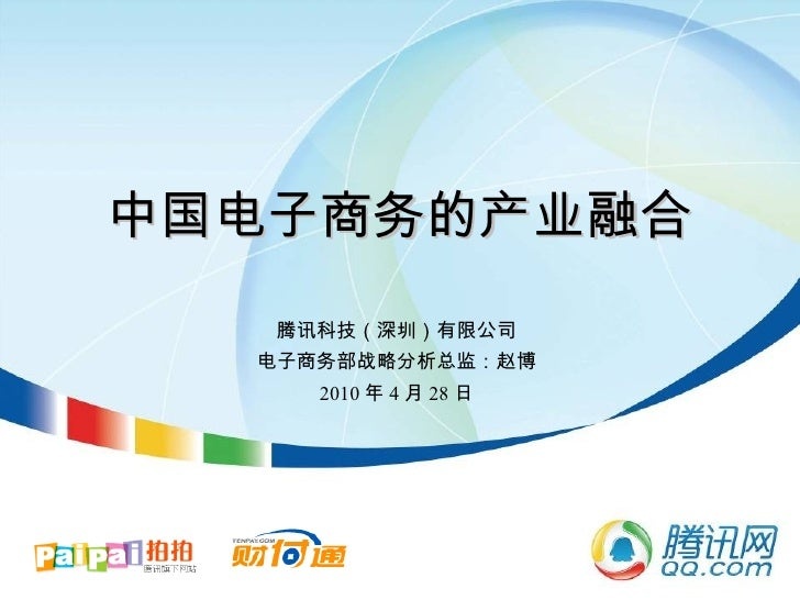腾讯科技(深圳)有限公司 电子商务部战略分析总监:赵博 2010 年 4 月 28 日 中国电子商务的产业融合