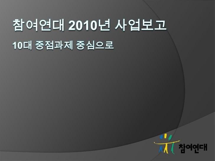 참여연대 2010년 사업보고10대 중점과제 중심으로<br />