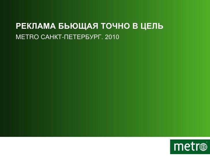 РЕКЛАМА БЬЮЩАЯ ТОЧНО В ЦЕЛЬ METRO САНКТ-ПЕТЕРБУРГ. 2010