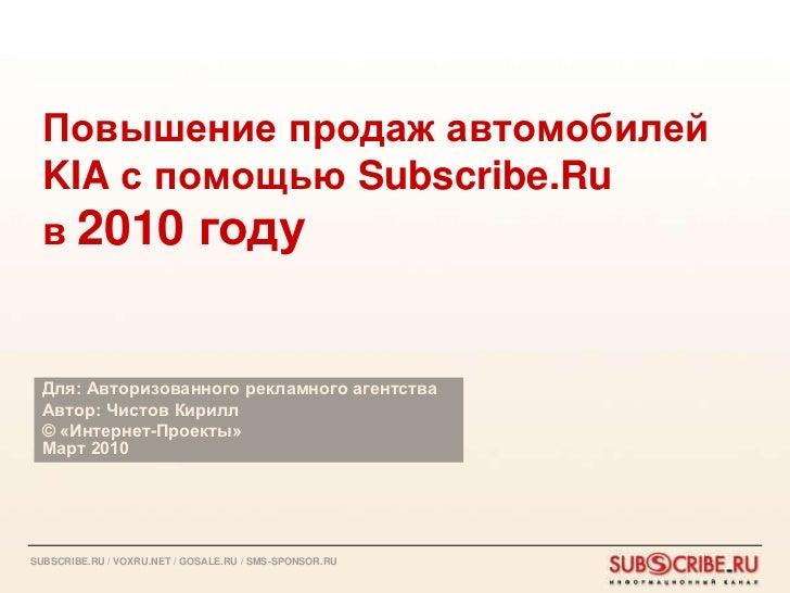 Повышение продаж автомобилей   KIA с помощью Subscribe.Ru   в 2010 году     Для: Авторизованного рекламного агентства   Ав...