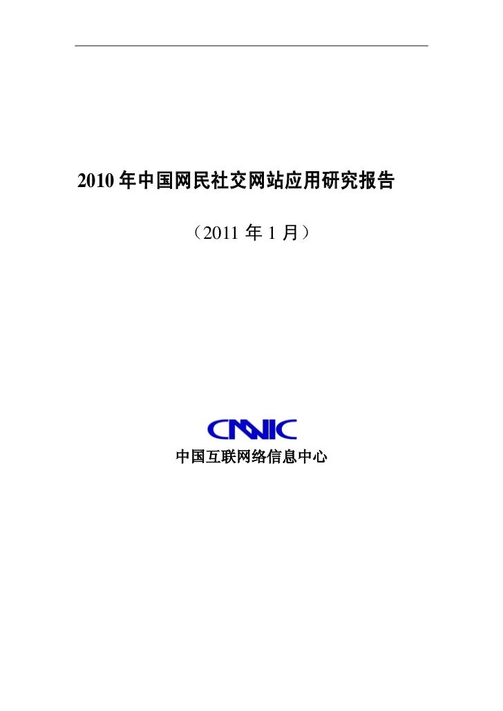 2010 年中国网民社交网站应用研究报告      (2011 年 1 月)      中国互联网络信息中心