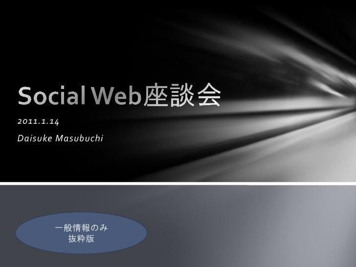 2011.1.14 Daisuke Masubuchi            一般情報のみ         抜粋版