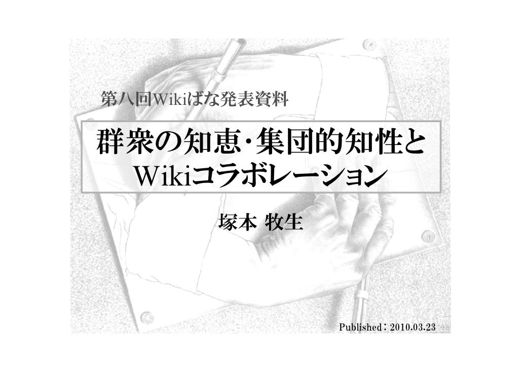 第八回Wikiばな発表資料  群衆の知恵・集団的知性と  Wikiコラボレーション         塚本 牧生                     Published : 2010.03.23