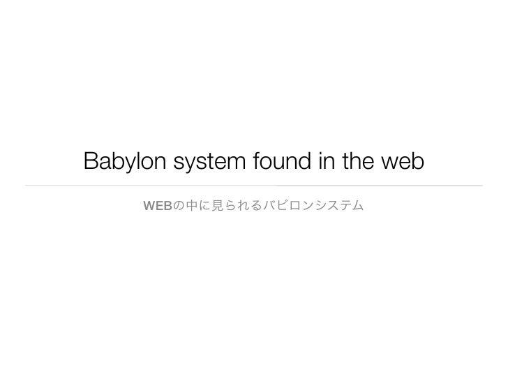 Babylon system found in the web