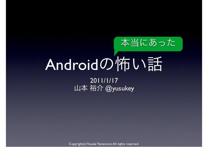 Androidの本当にあった怖い話
