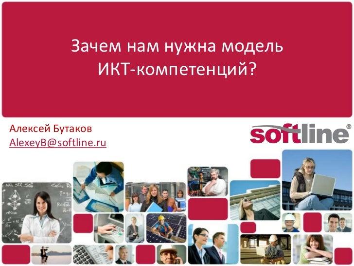Зачем нам нужна модельИКТ-компетенций?<br />Алексей Бутаков<br />AlexeyB@softline.ru<br />