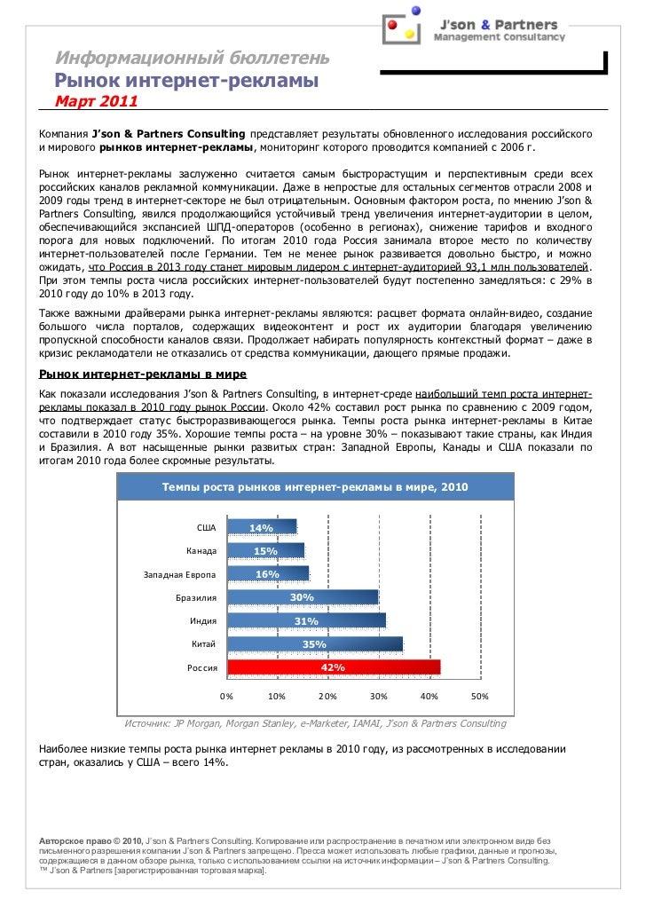 Рынок Интернет рекламы - 2011 - Россия и мир