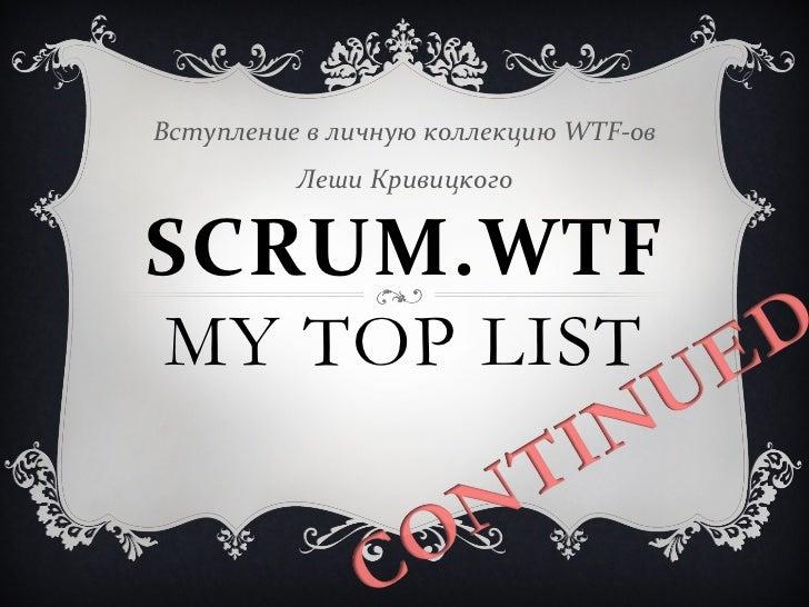 Вступление в личную коллекцию WTF-‐ов                Леши Кривицкого SCRUM.WTF MY TOP LIST