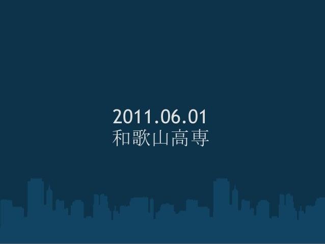 2011.06.01和歌山高専
