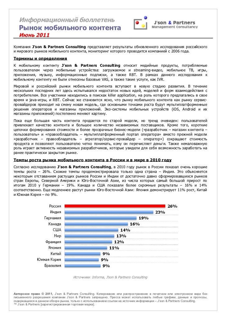 Информационный бюллетень   Рынок мобильного контента   Июнь 2011Компания J'son & Partners Consulting представляет результа...
