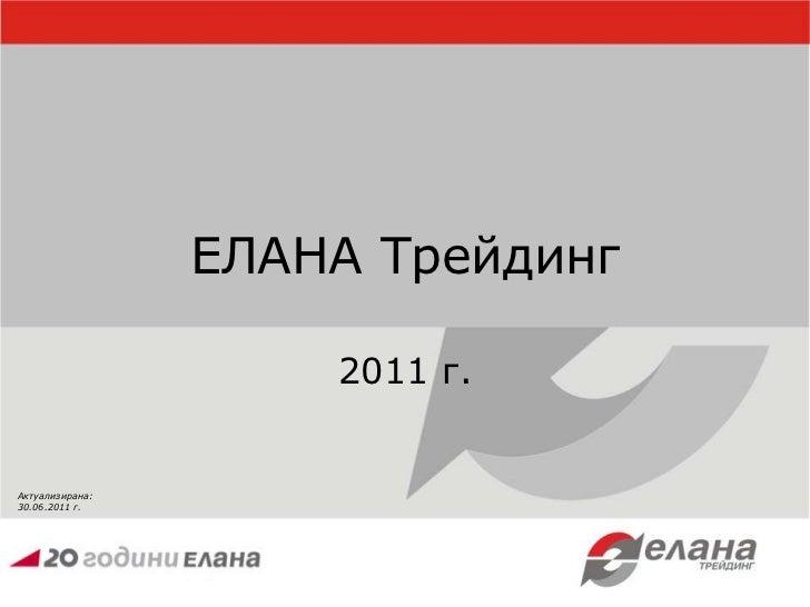 ЕЛАНА Трейдинг<br />2011 г.<br />Актуализирана: 30.06.2011 г. <br />