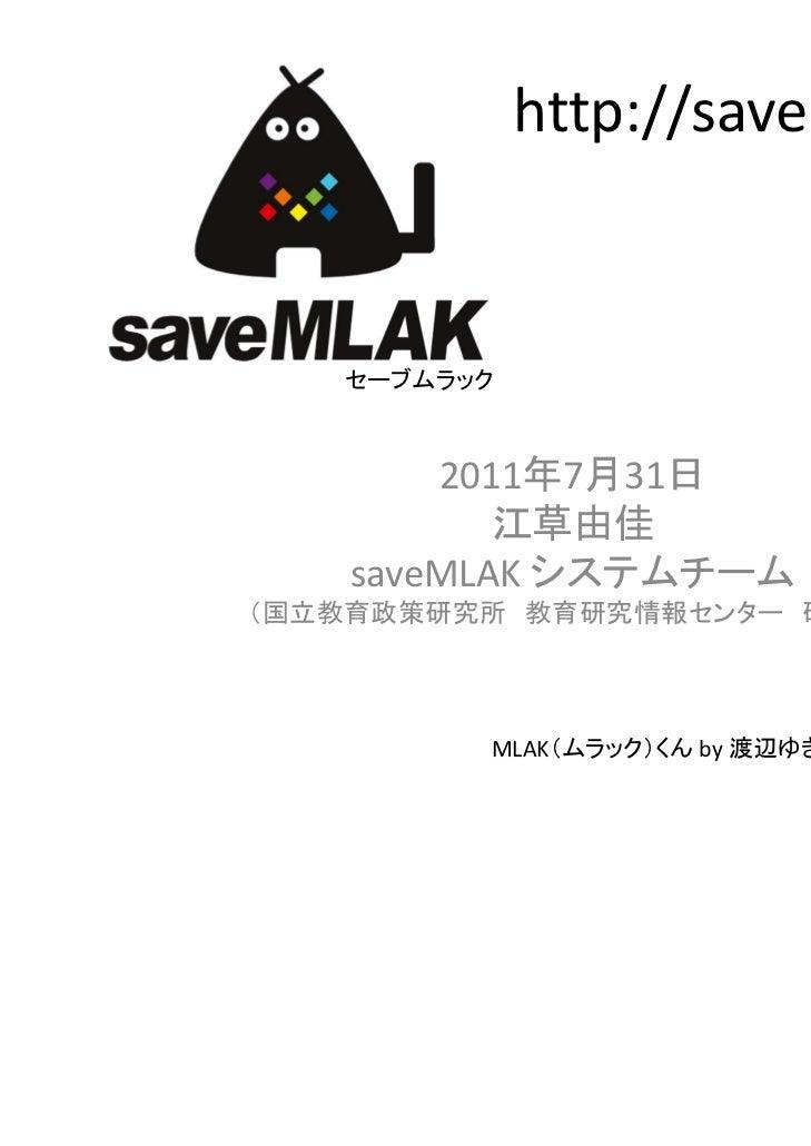 2011-07-31 saveMLAK紹介