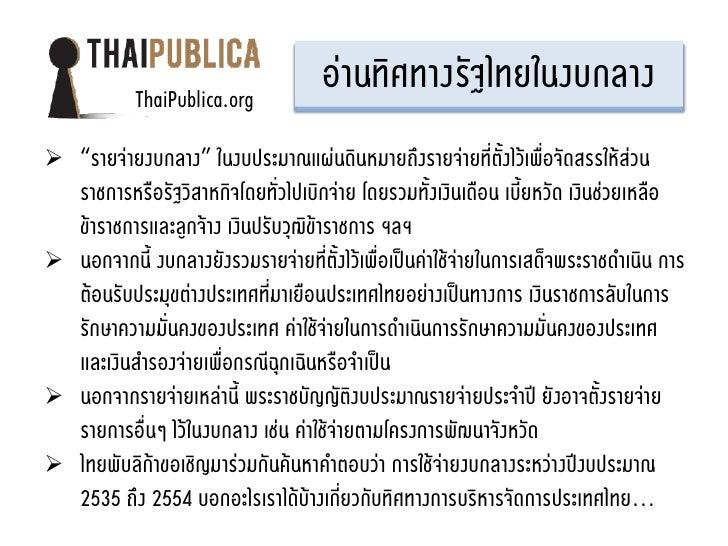 อ่านทิศทางรัฐไทยในงบกลาง