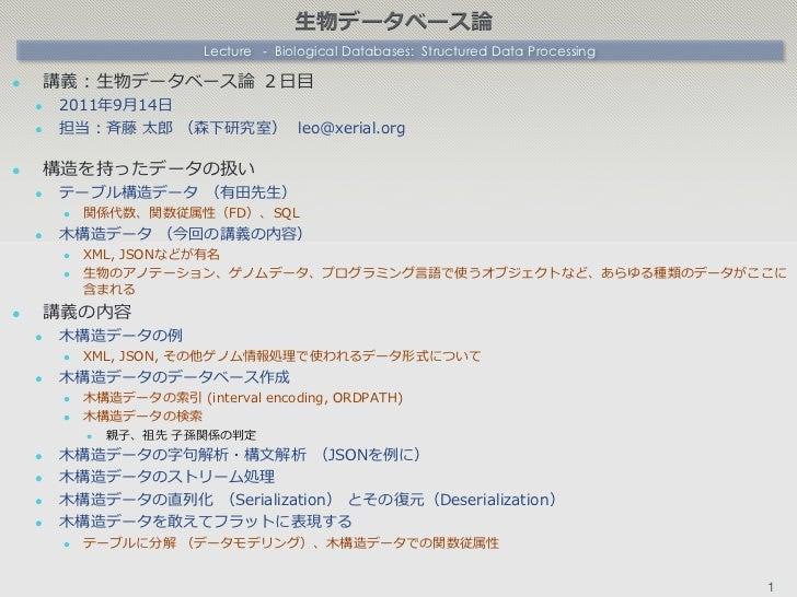 2011年度 生物データベース論 2日目 木構造データ