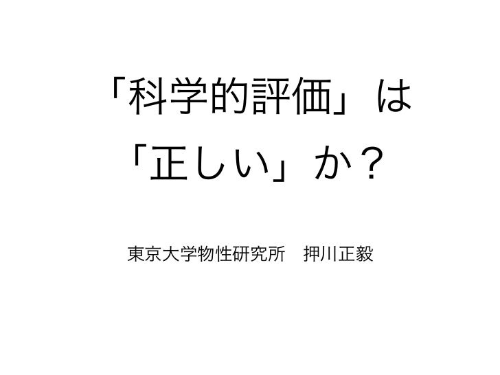 2011.09.18 日本学術会議哲学委 原発災害シンポ 押川講演