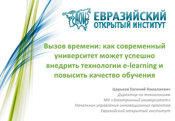 2011.09.19 царьков внедрение эо