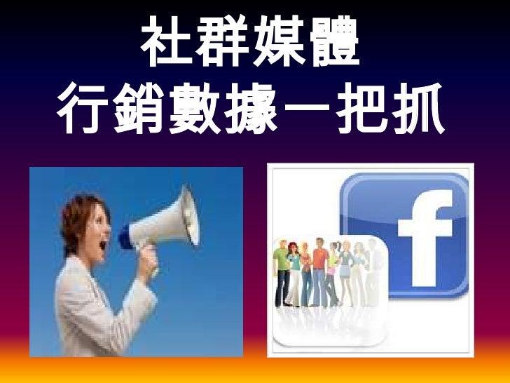 社群媒體行銷數據2011 10 (http://fbwinner.blogspot.com)