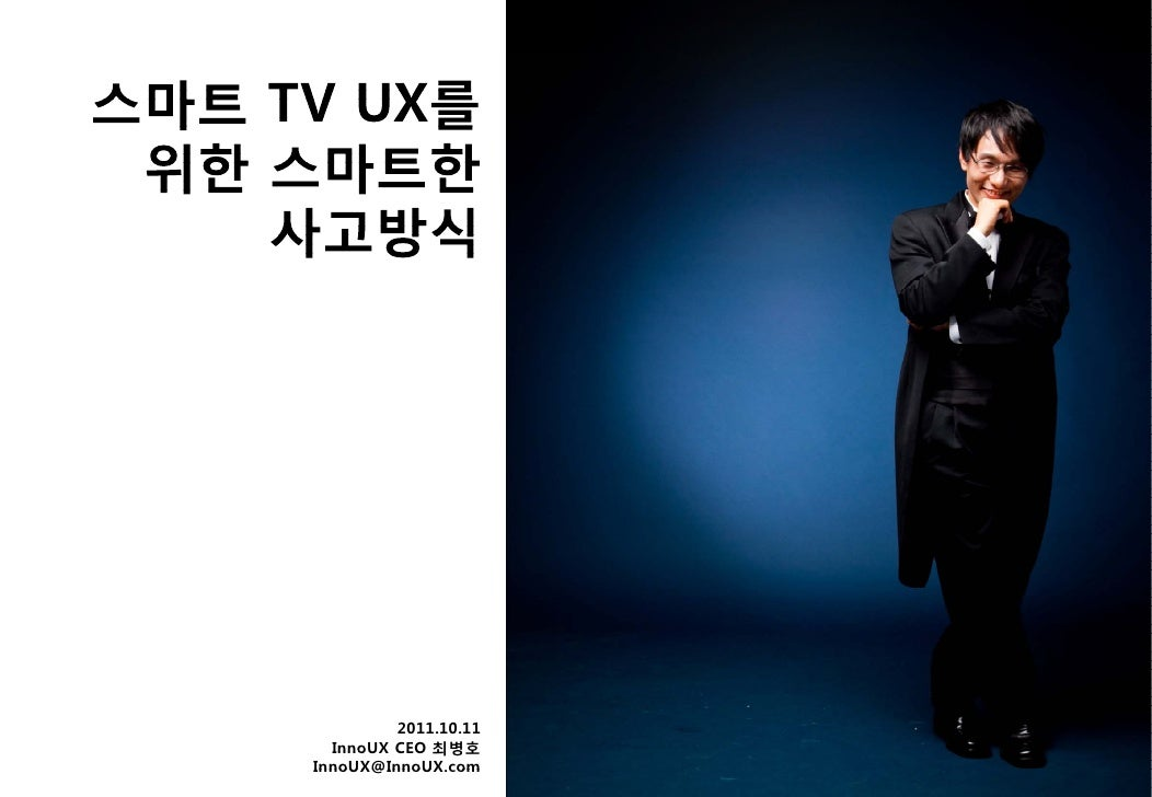 2011.10.11         2011 10 11  InnoUX CEO 최병호  I   UXInnoUX@InnoUX.comInnoUX@InnoUX com