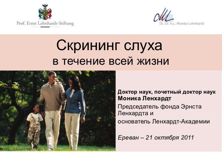 Скрининг слуха в течение всей жизни-ru 2011-10-21