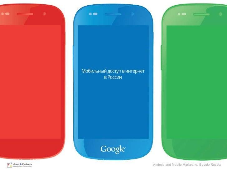 2011 10-26 google-мобильный_интернет