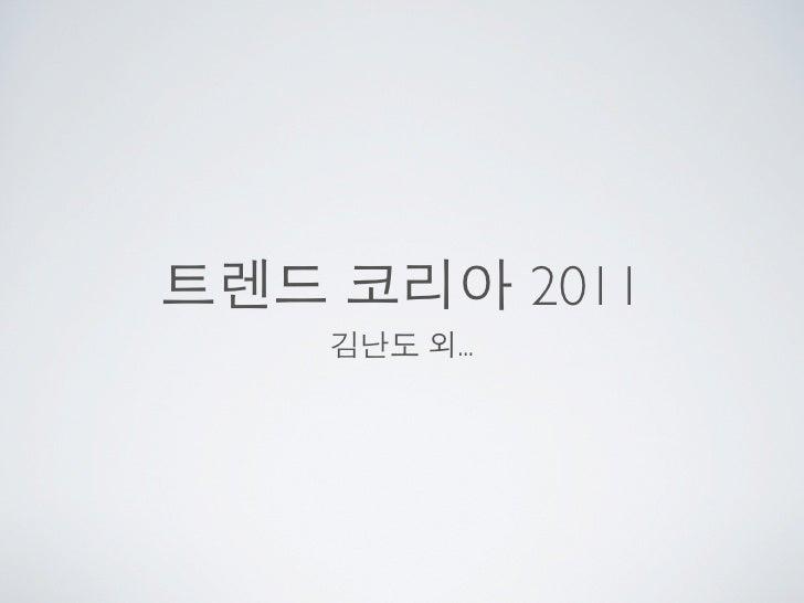 2011...