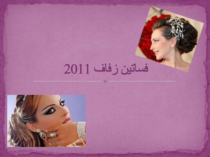لتصبحي افضل عروس <br />فساتين زفاف 2011<br />