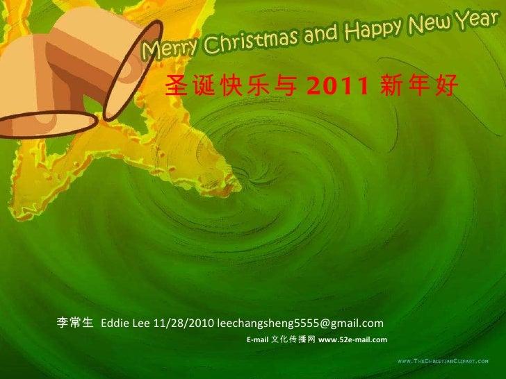 圣诞快乐与2011..