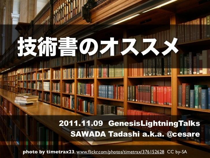 2011.11.09 GenesisLightningTalks                 SAWADA Tadashi a.k.a. @cesarephoto by timetrax23, www.flickr.com/photos/ti...