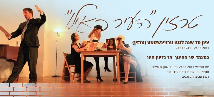 2011 11-24 invitation