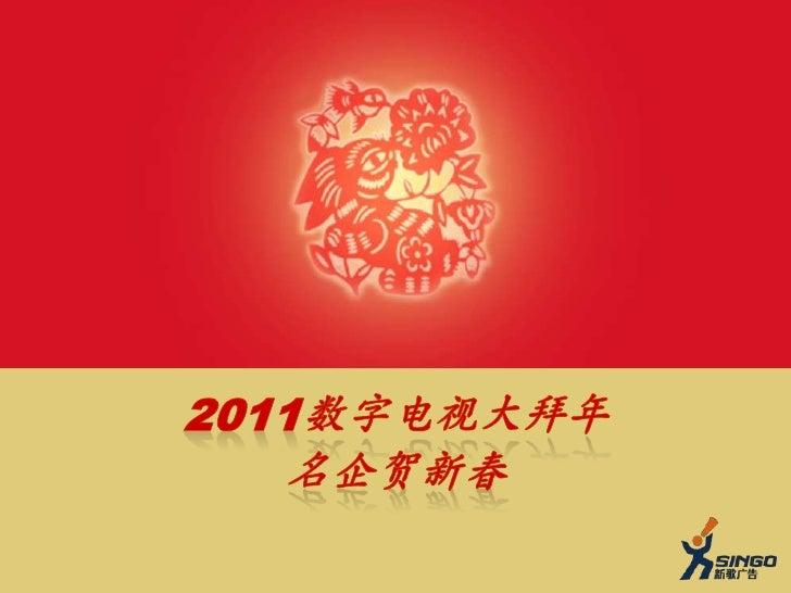 2011数字电视大拜年,名企贺新春