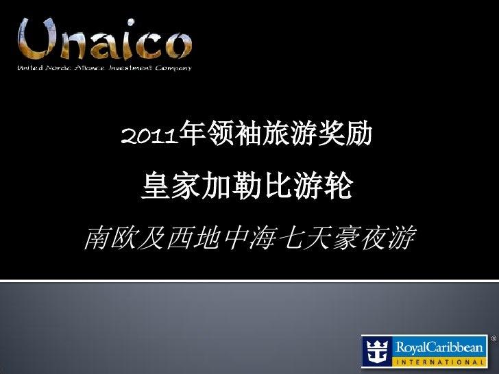 Unaico 2011年欧洲游