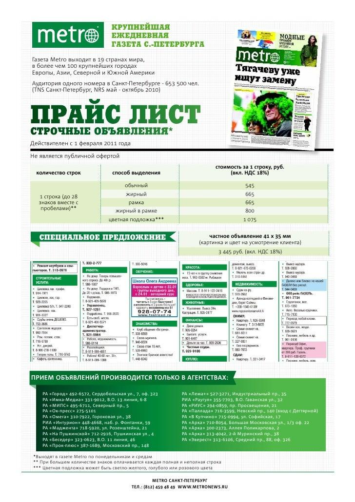 Частные объявления 2011