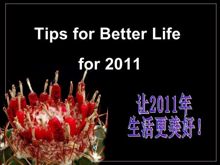 Tips for Better Life  for 2011 让2011年 生活更美好!