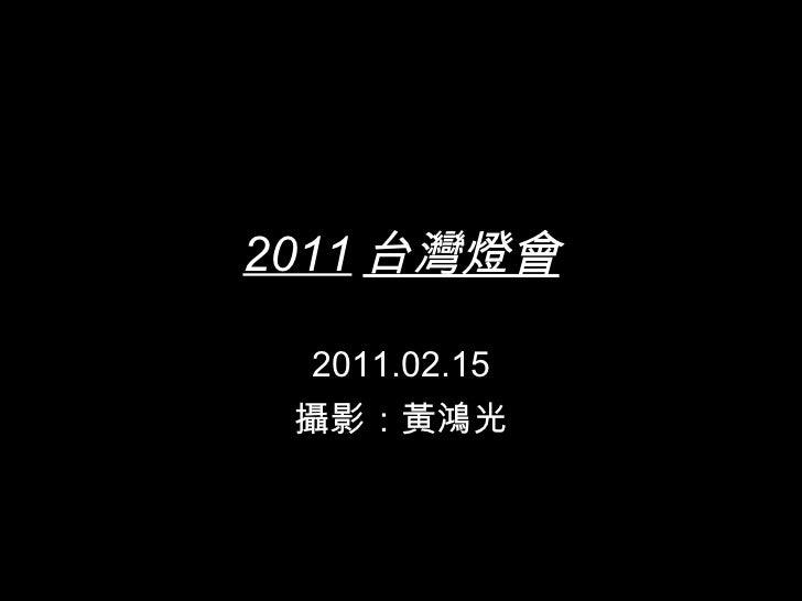 2011 台灣燈會 2011.02.15 攝影:黃鴻光