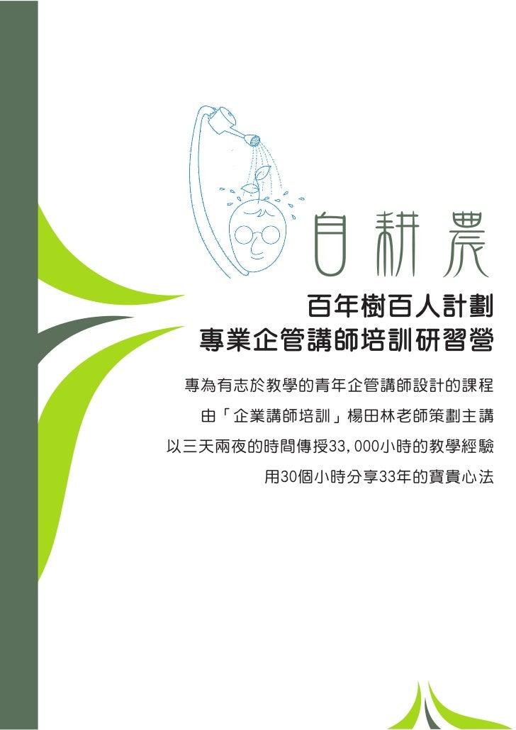 2011專業企管講師培訓簡章
