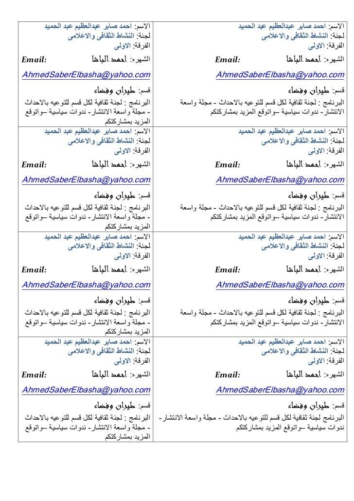 االسم: احمد صابر عبدالعظيم عبد الحميد                                   االسم: احمد صابر عبدالعظيم عبد الحميد         ...