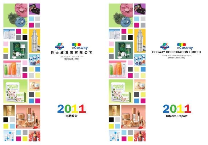 2011 中期報告